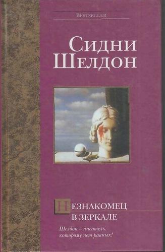 Сидни Шелдон Со�инения комплек� из 11 книг
