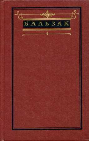 Автор де Бальзак Оноре