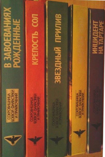 Книги формата моби фантастика