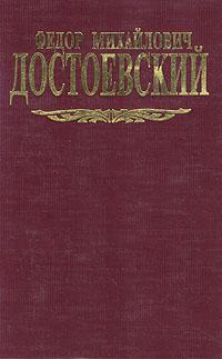 роман достоевского братья карамазовы сочинение