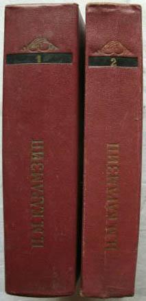 сочинение по литературе карамзин