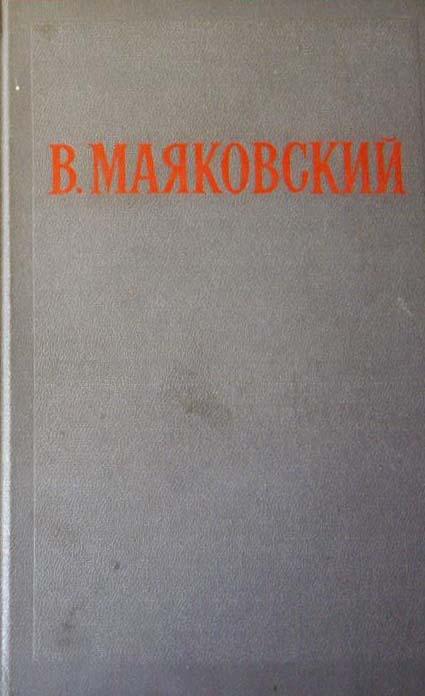 собрание сочинений маяковского