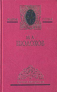 Рассказ Шолохова Донские Рассказы