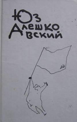Алешковский юз признания несчастного сексота и другие повести