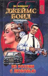 казино руаяль книга